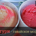 guri-guri гури-гури гавайское мороженое