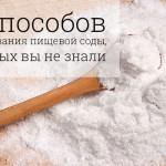 использование пищевой соды в быту