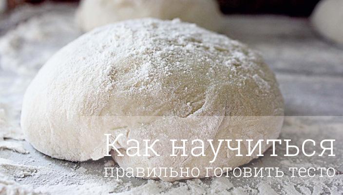 как правильно готовить тесто
