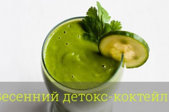 detox cocktail весенний детокс коктейль